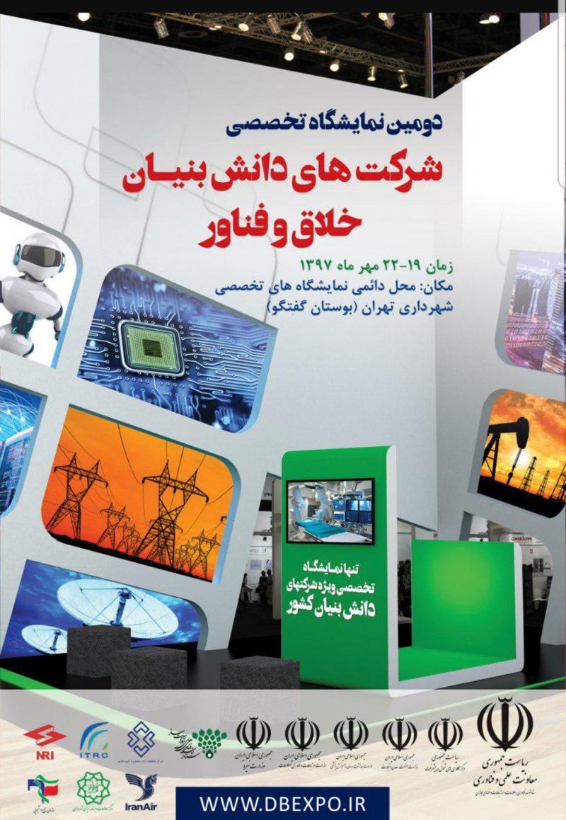 نمایشگاه شرکت های دانش بنیان خلاق و فناور بوستان گفتگو تهران 97