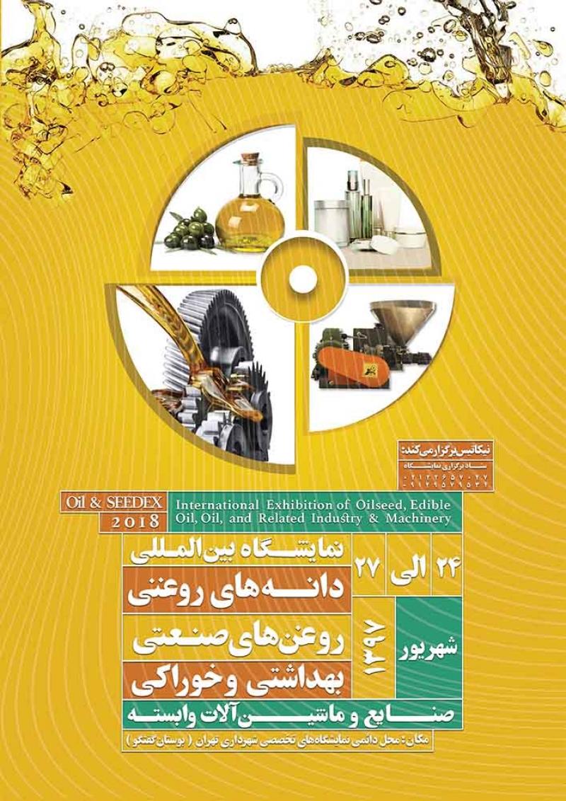 نمایشگاه دانه های روغنی، روغن های صنعتی، بهداشتی و خوراکی بوستان گفتگو تهران 97