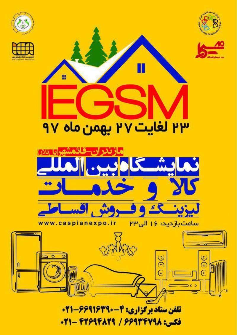 نمایشگاه بین المللی کالا و خدمات لیزینگ و فروش اقساطی قائمشهر 97