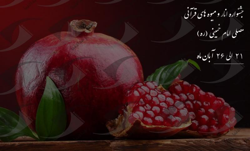 نمایشگاه و جشنواره انار و میوه های قرآنی مصلی تهران 97