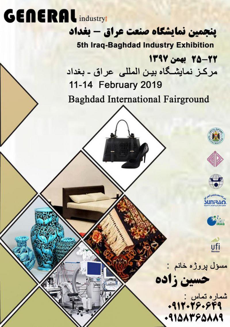 نمایشگاه بازرگانی ایران در بغداد عراق 2019