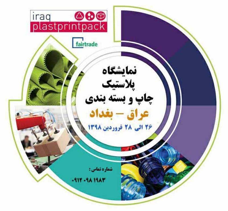 نمایشگاه پلاستیک، چاپ و بسته بندی بغداد عراق 2019