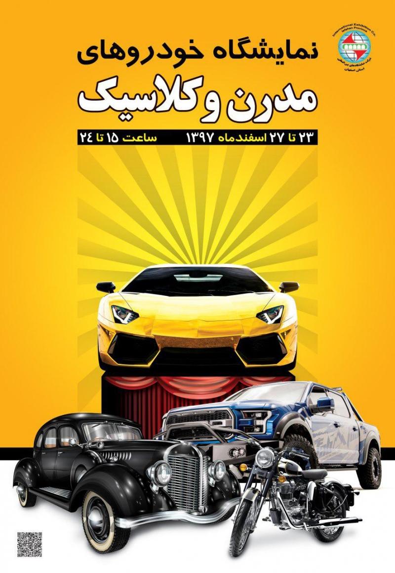نمایشگاه خودروهای مدرن و کلاسیک اصفهان 97
