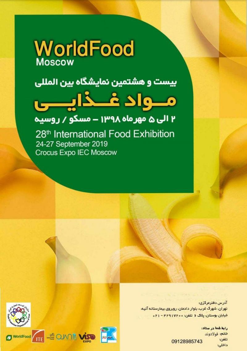 نمایشگاه مواد غذایی World Food Moscow مسکو روسیه 2019