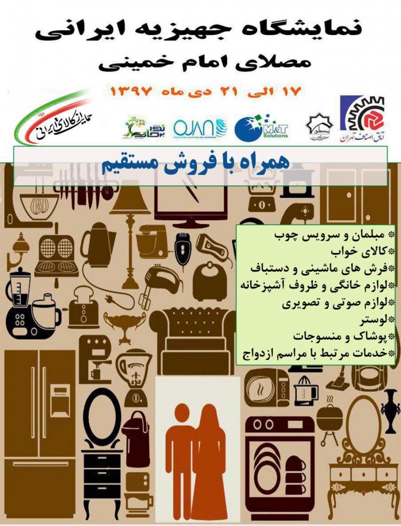 نمایشگاه جهیزیه ایرانی مصلی تهران 97