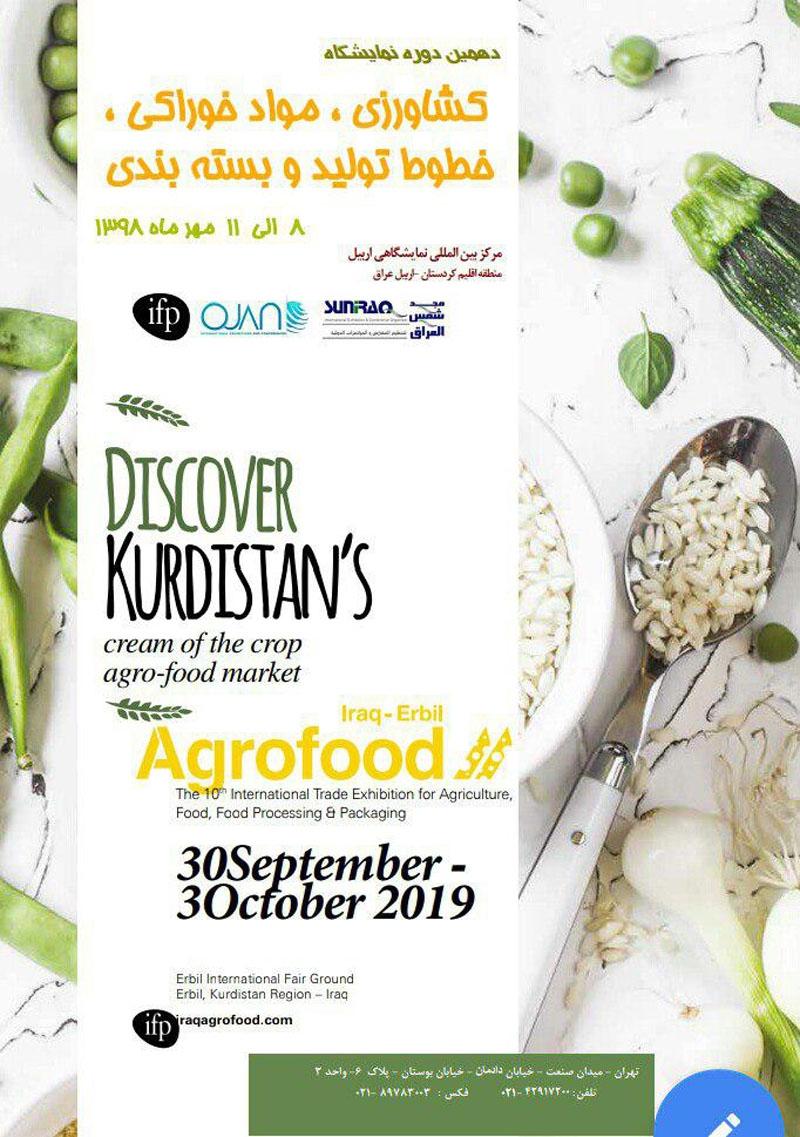 نمایشگاه مواد غذایی Agrofood اربیل عراق 2019