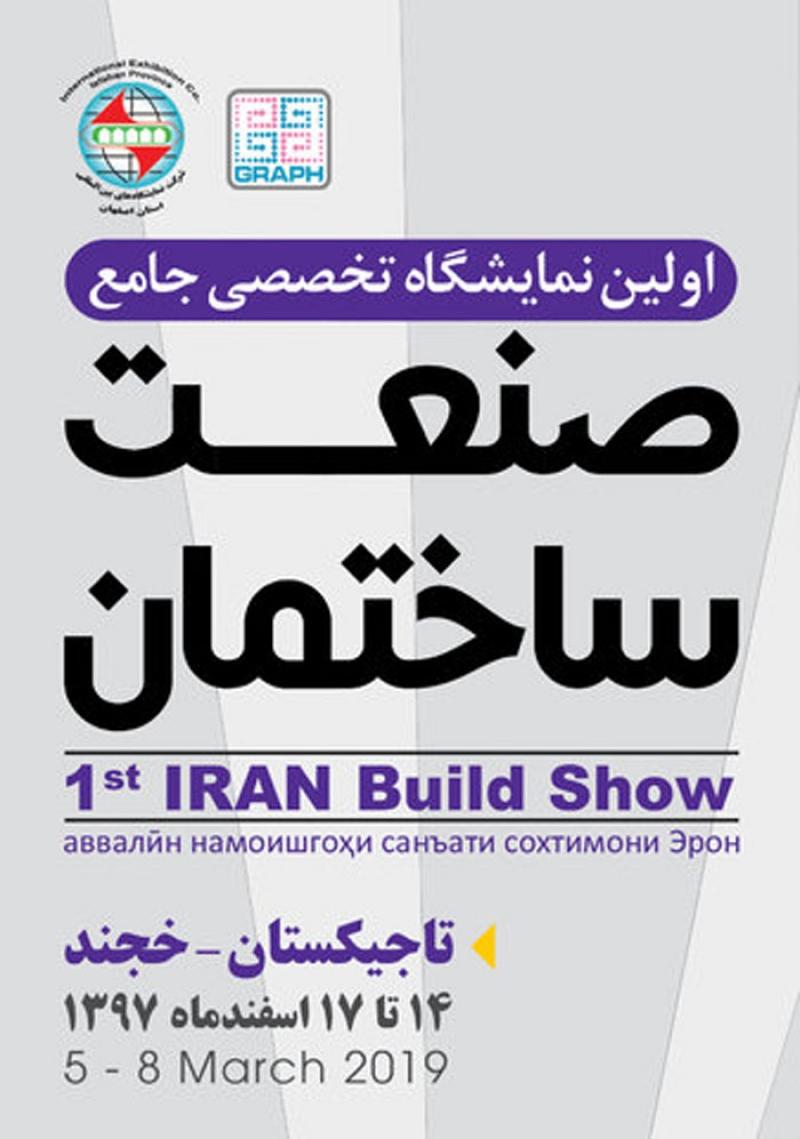 نمایشگاه صنعت ساختمان ایران Iran Build Show خجند تاجیکستان 2019