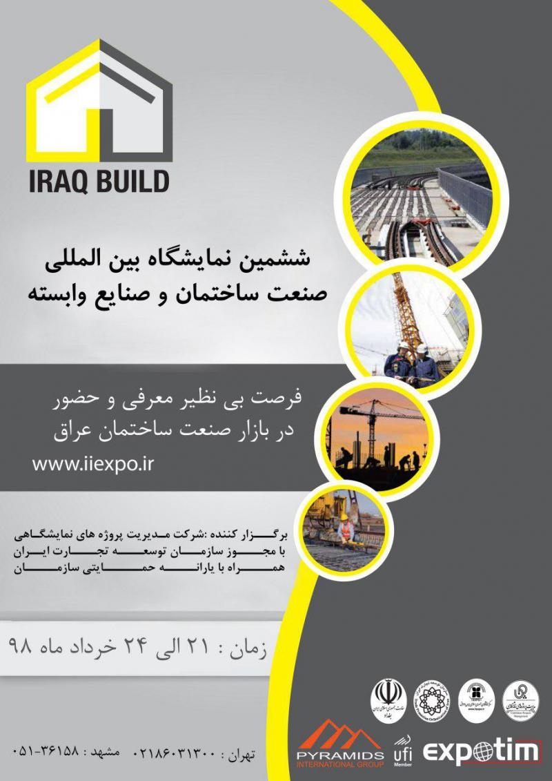 پاویون ایران در نمایشگاه ساختمان بغداد عراق 2019