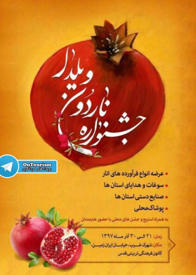 جشنواره ناردون و یلدا کانون فرهنگی تربیتی کودک و نوجوان تهران 97