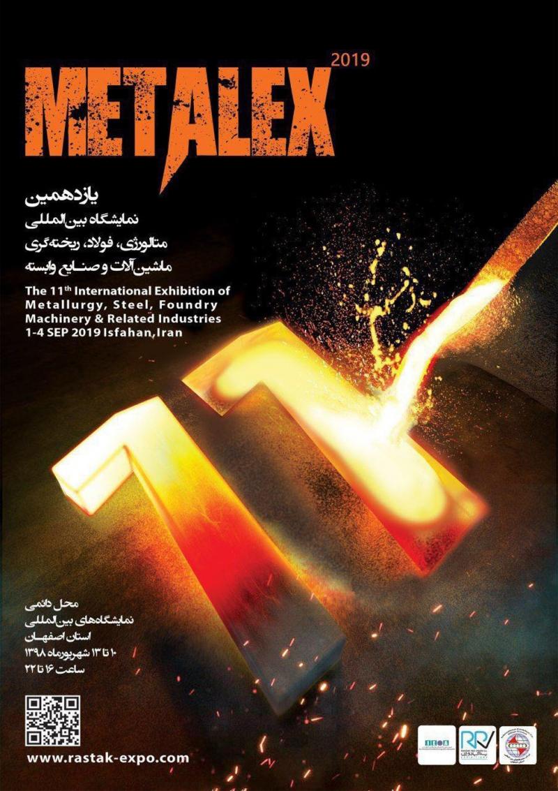 نمایشگاه متالورژی، فولاد و ریخته گری اصفهان 98