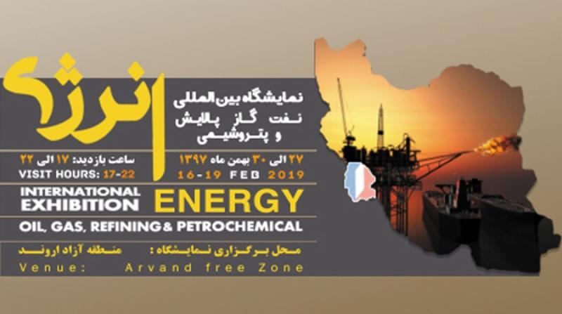 نمایشگاه انرژی، نفت، گاز، پالایش و پتروشیمی منطقه آزاد اروند 97