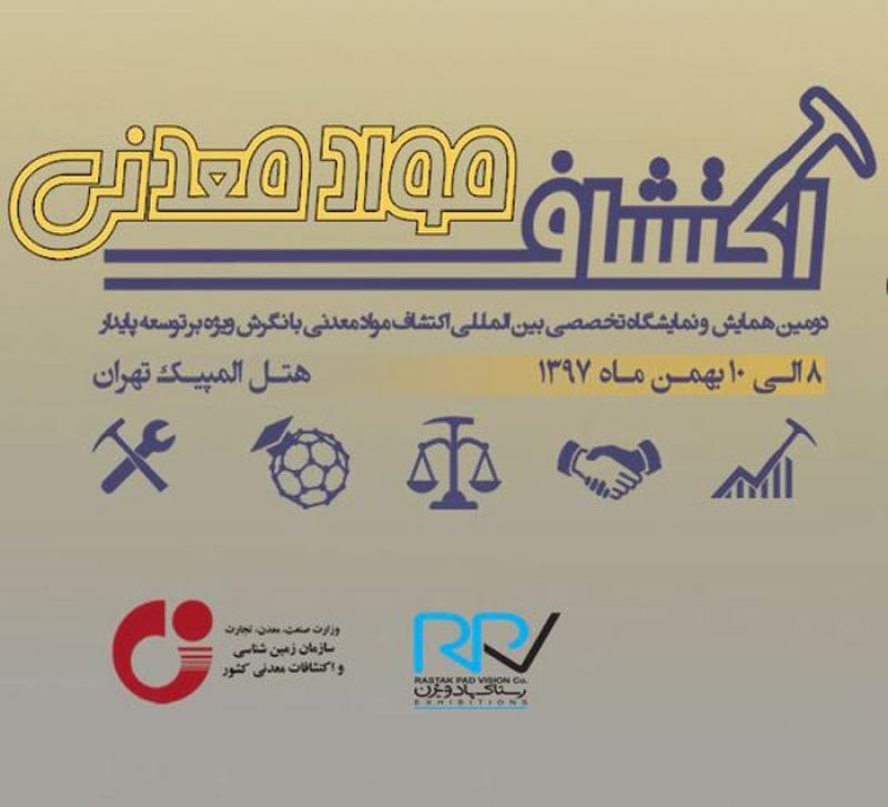 نمایشگاه اکتشاف مواد معدنی هتل المپیک تهران 97