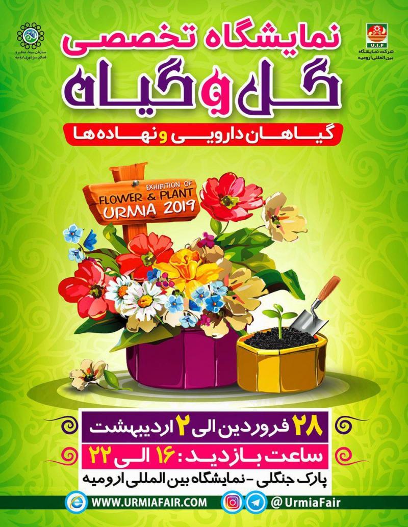 نمایشگاه گل و گياه، گياهان دارويی و نهاده ها ارومیه 98