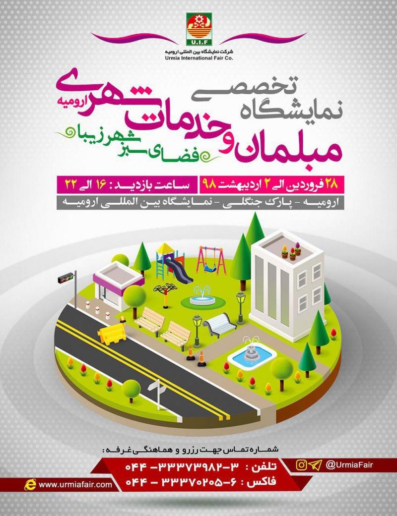 نمایشگاه مبلمان و خدمات شهری ارومیه 98