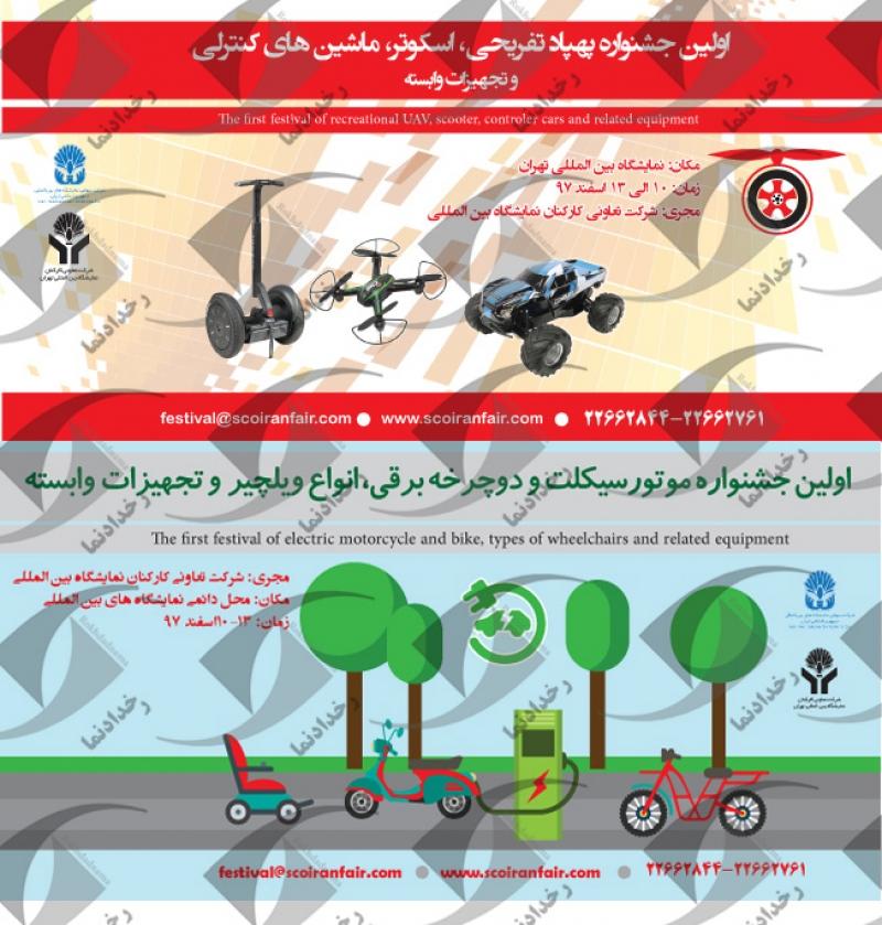 جشنواره پهپاد تفریحی، اسکوتر و ماشین های کنترلی، موتورسیکلت و دوچرخه برقی تهران 97
