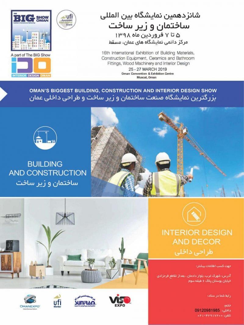 نمایشگاه ساختمان و زیرساخت و طراحی داخلی مسقط عمان 2019