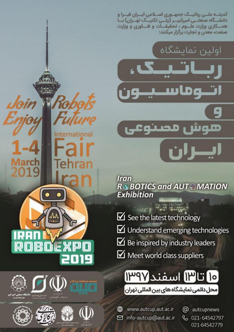 نمایشگاه رباتیک، اتوماسيون و هوش مصنوعی ایران تهران 97