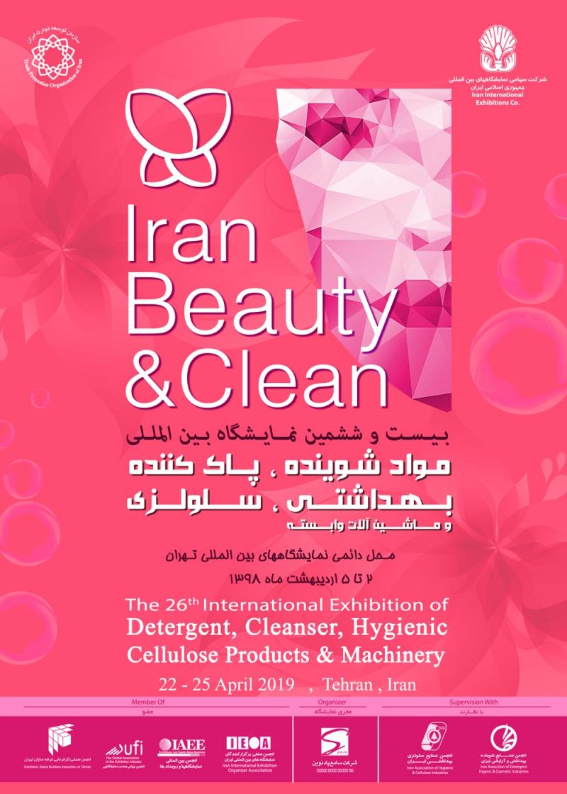 نمایشگاه ایران بیوتی، مواد شوینده پاک کننده و سلولزی تهران 98