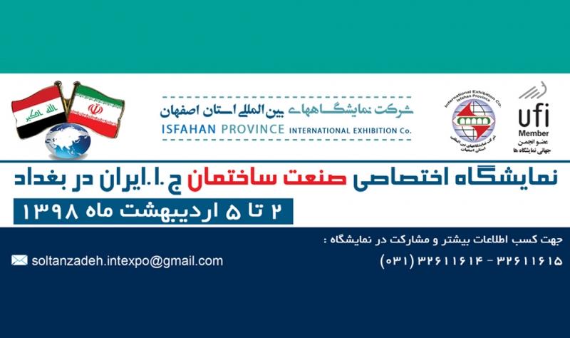 نمایشگاه ساختمان ایران در بغداد عراق 2019