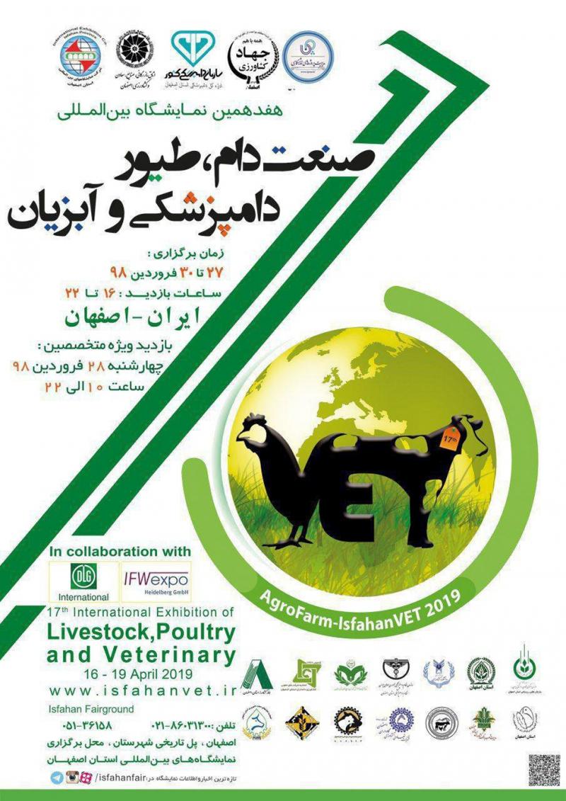 نمایشگاه دام، طیور و دامپزشکی اصفهان 98