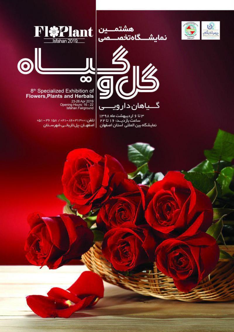نمایشگاه گل و گیاه، گیاهان دارویی و ماهیان تزیینی اصفهان 98