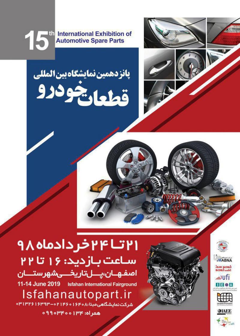 نمایشگاه خودرو و قطعات اصفهان 98