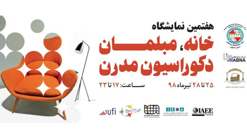 نمایشگاه خانه، مبلمان و دکوراسیون مدرن اصفهان 98