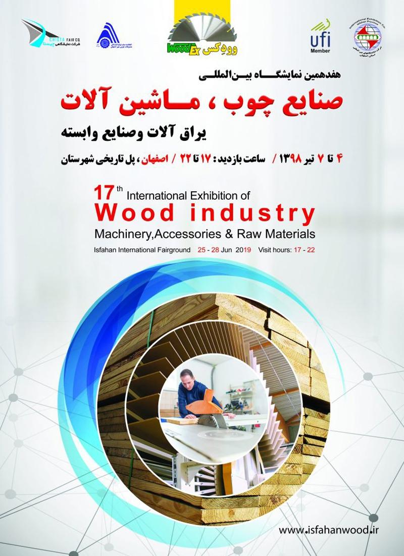 نمایشگاه چوب و یراق آلات اصفهان 98