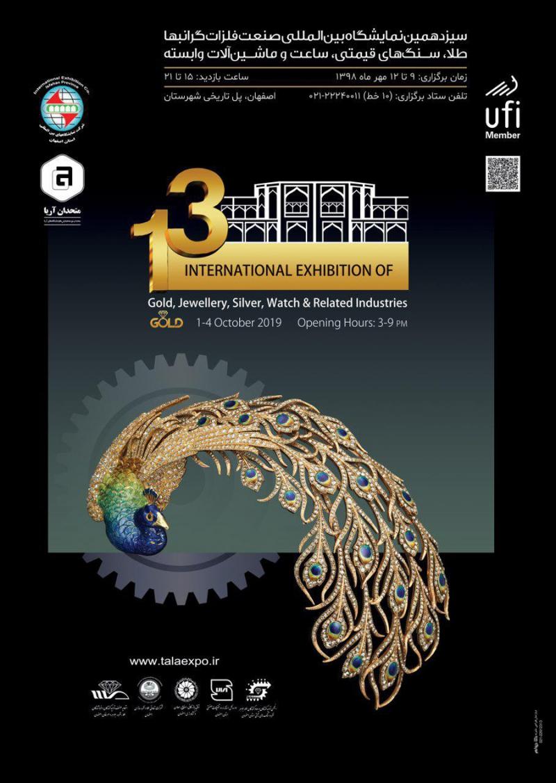 نمایشگاه فلزات گرانبها، طلا، ساعت و سنگ های قیمتی اصفهان 98