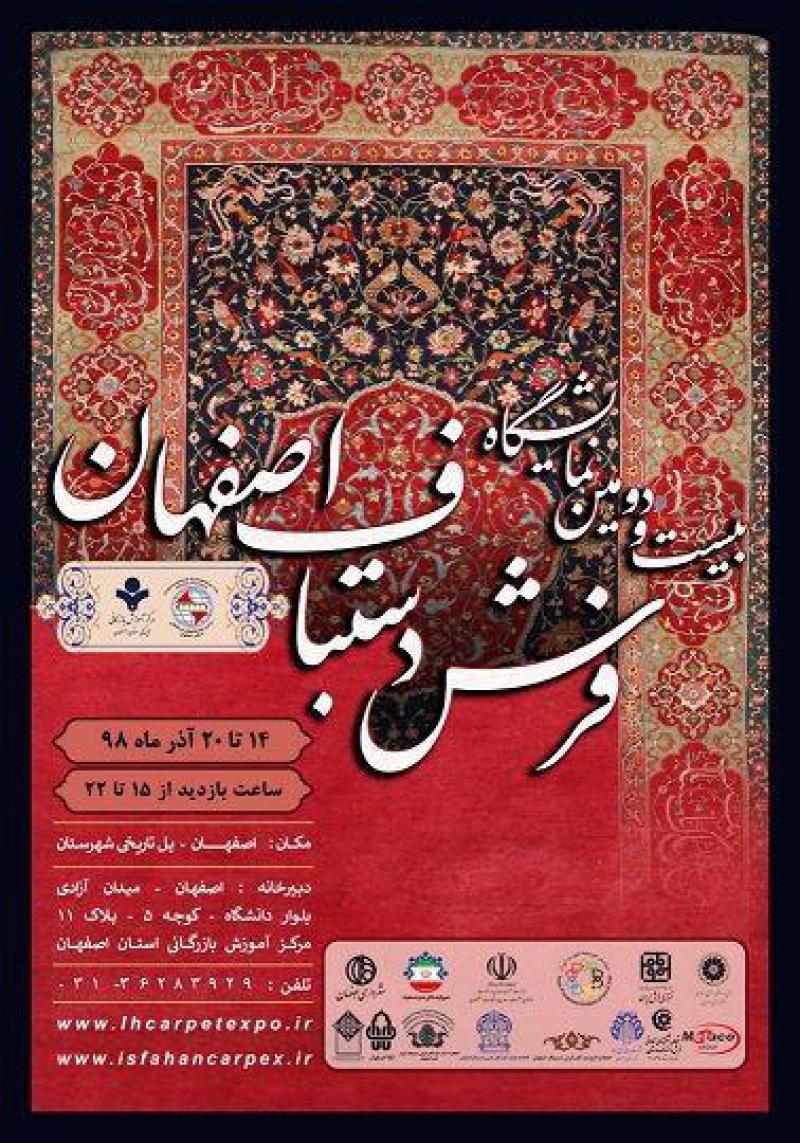 نمایشگاه فرش دستباف اصفهان 98