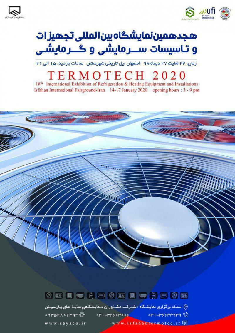 نمایشگاه تجهیزات و تاسیسات سرمایشی و گرمایشی اصفهان 98