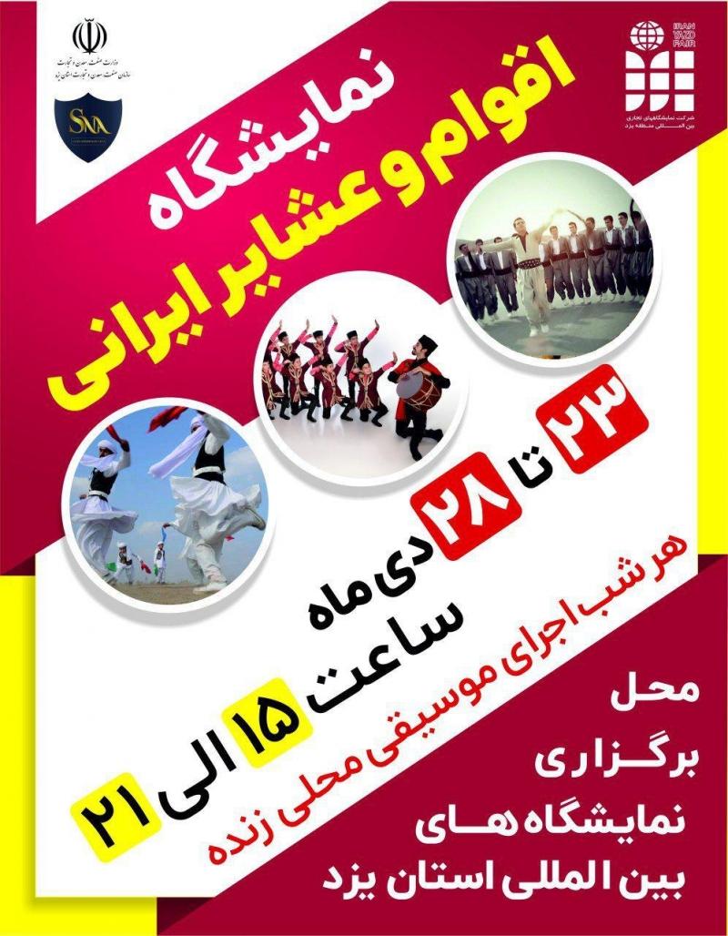 نمایشگاه اقوام و عشایر ایرانی یزد 97