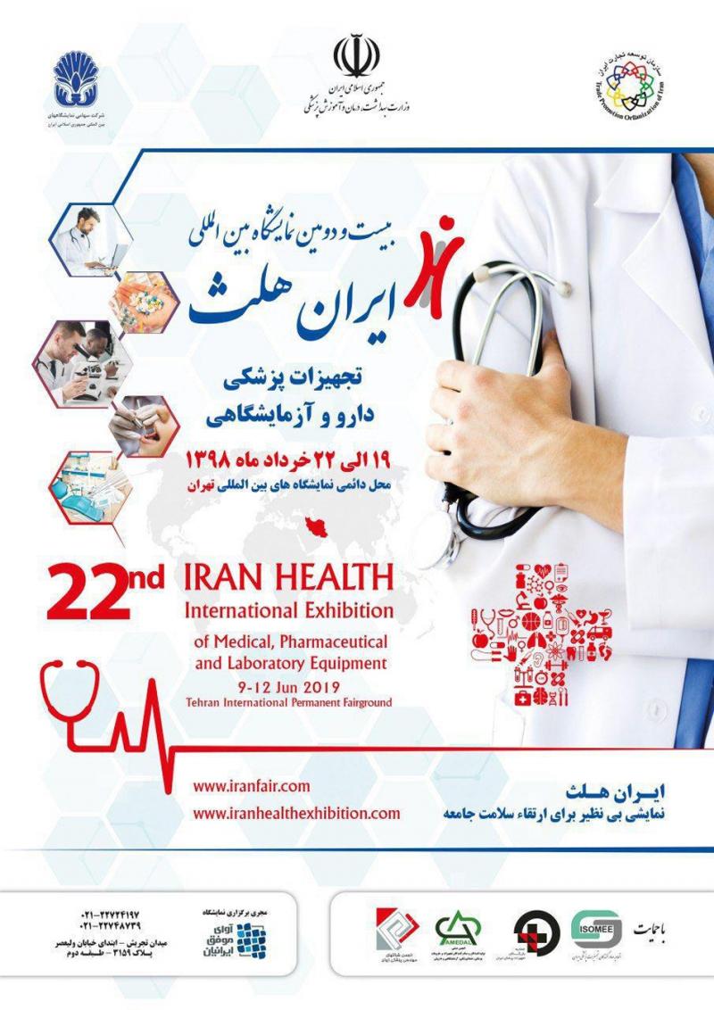 نمایشگاه ایران هلث، تجهیزات پزشکی، دندانپزشکی، آزمایشگاهی و دارویی تهران 98