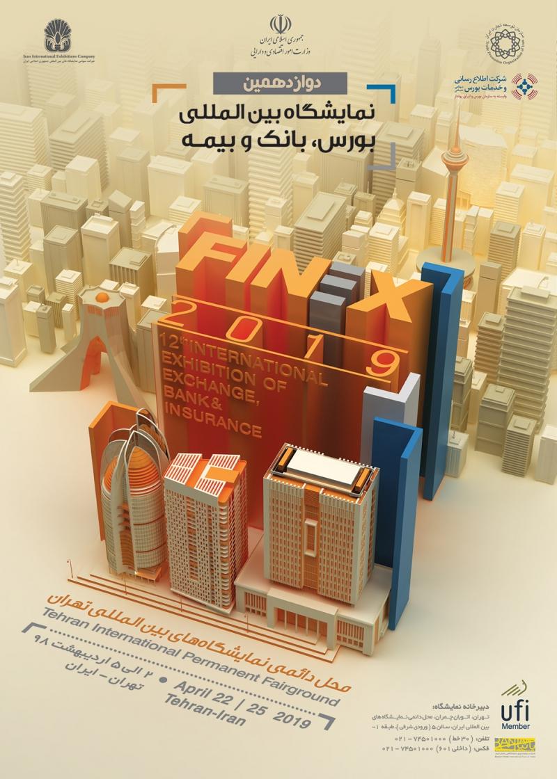 نمایشگاه بورس، بانک و بیمه تهران 98