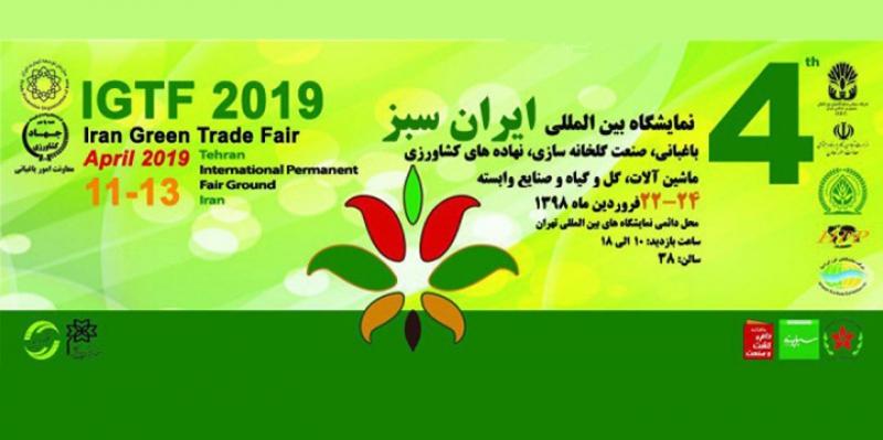 نمایشگاه ایران سبز تهران 98