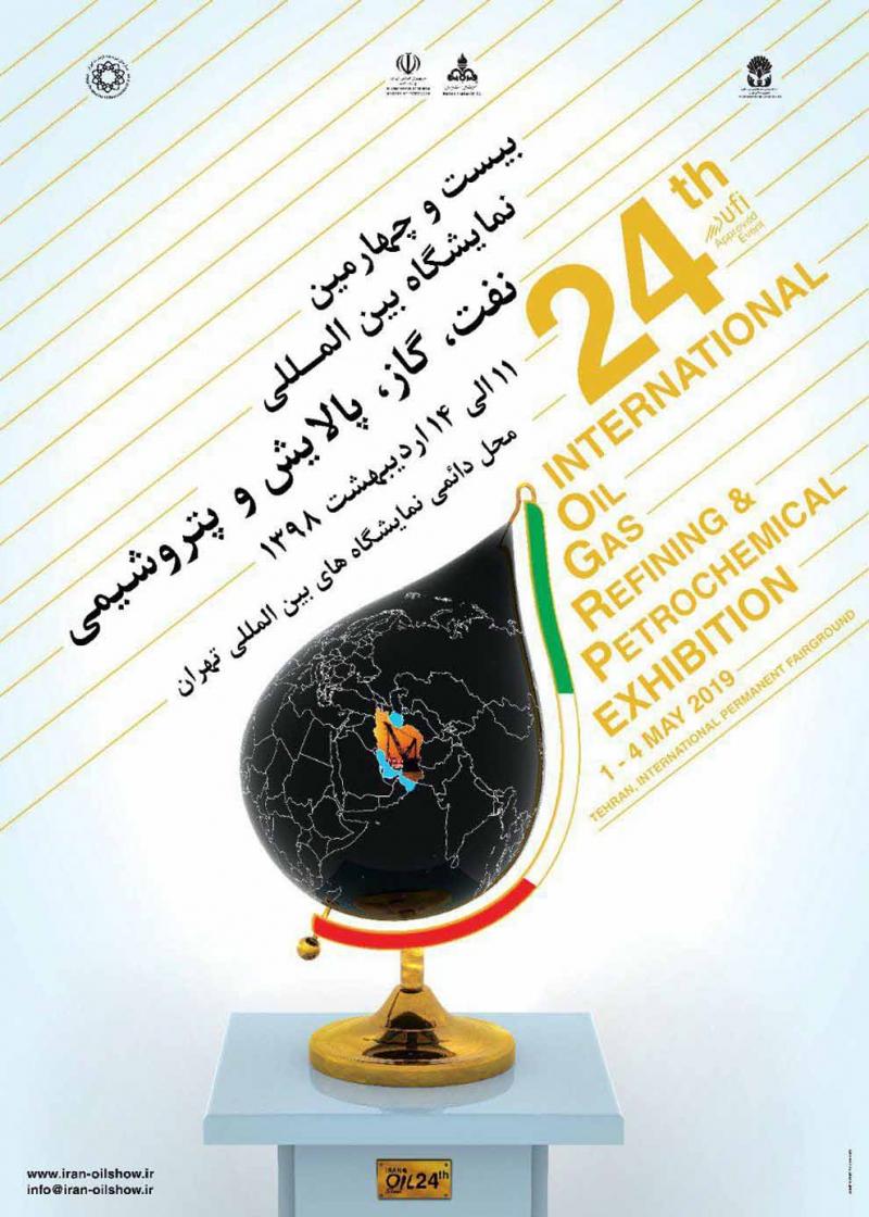 نمایشگاه نفت، گاز، پالایش و پتروشیمی تهران 98