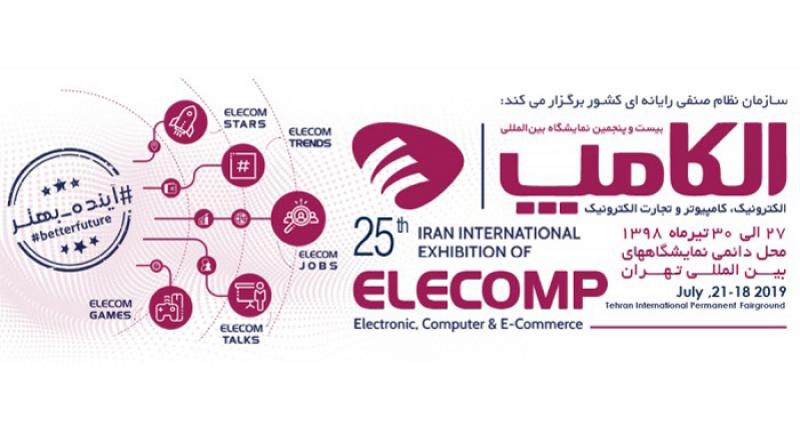 نمایشگاه الکامپ، الکترونیک، کامپیوتر و تجارت الکترونیک تهران 98