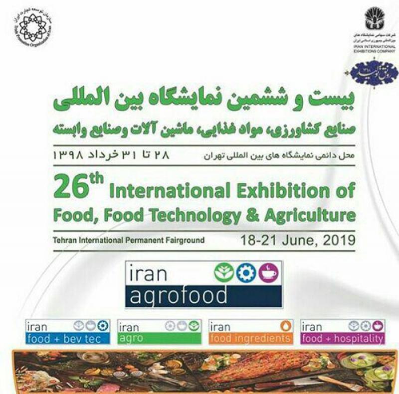 نمایشگاه ایران آگروفود تهران 98