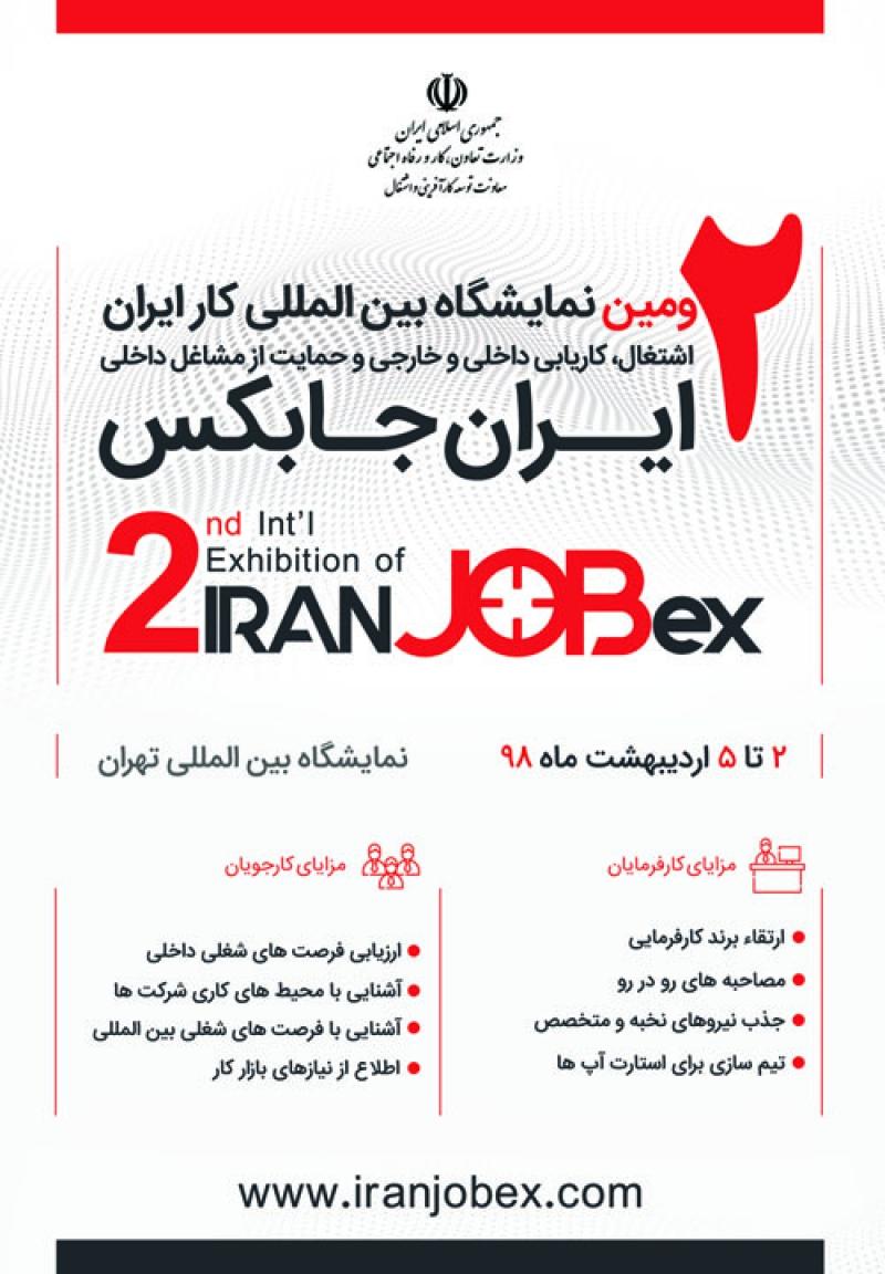 نمایشگاه اشتغال، کاریابی داخلی و بین المللی و حمایت از مشاغل داخلی تهران 98
