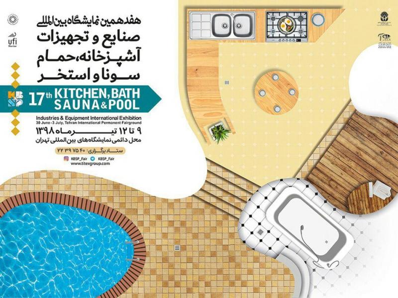نمایشگاه تجهیزات آشپزخانه، حمام، سونا و استخر تهران 98