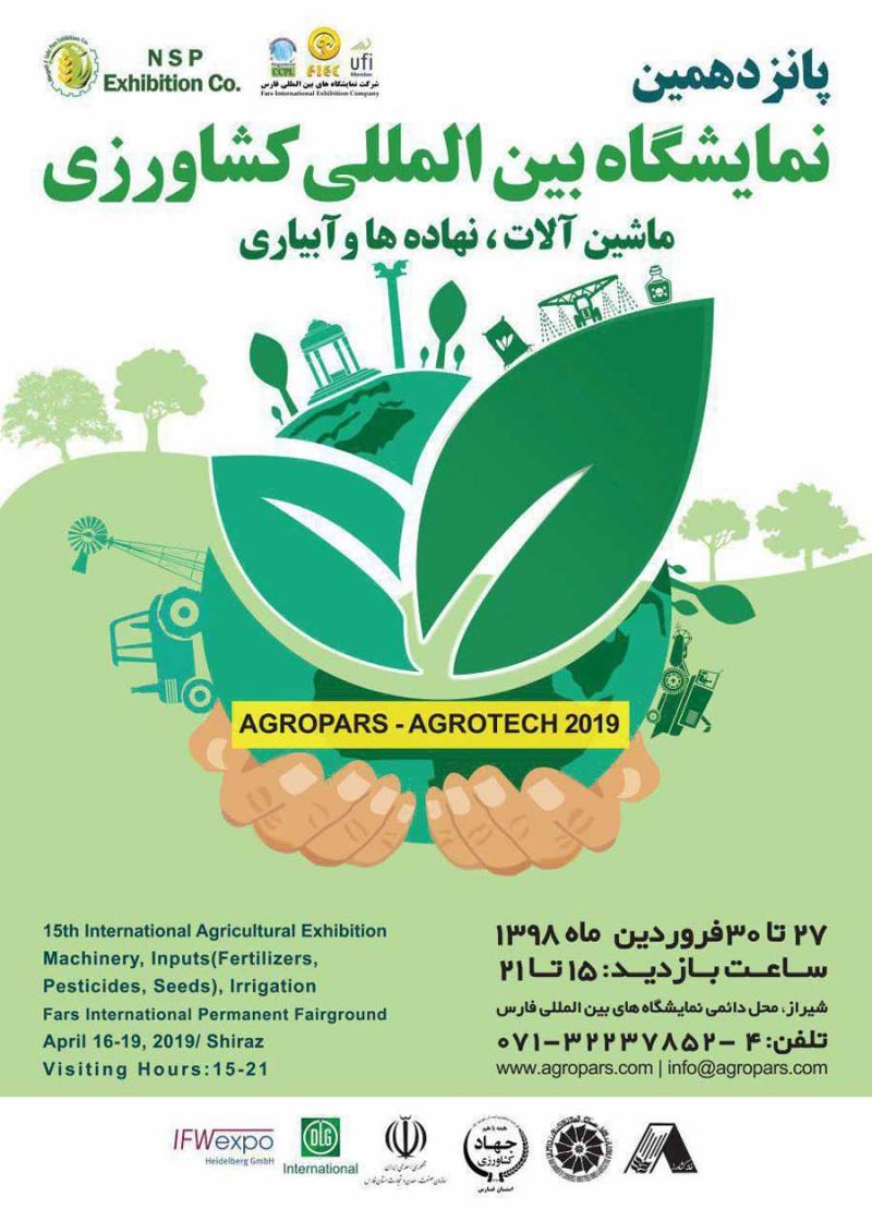 نمایشگاه کشاورزی، ماشین آلات، نهاده ها و آبیاری شیراز 98
