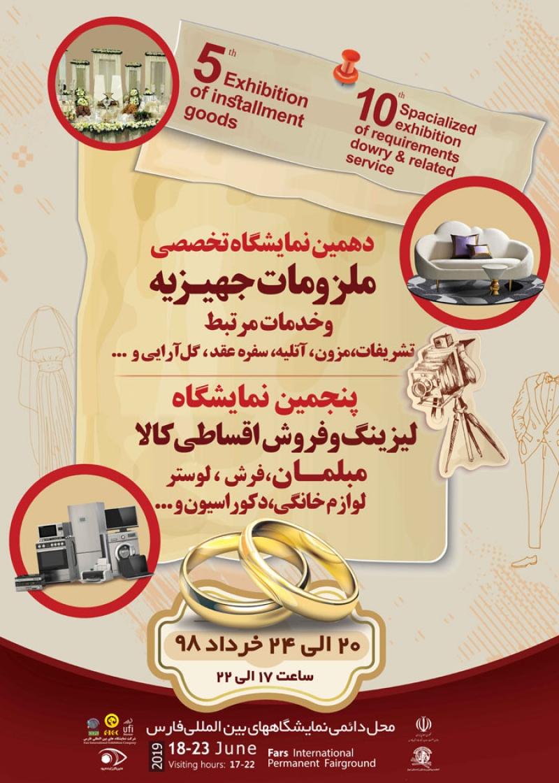 نمایشگاه لیزینگ و فروش اقساطی کالا شیراز 98