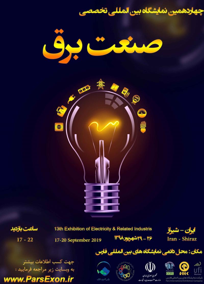 نمایشگاه برق شیراز 98