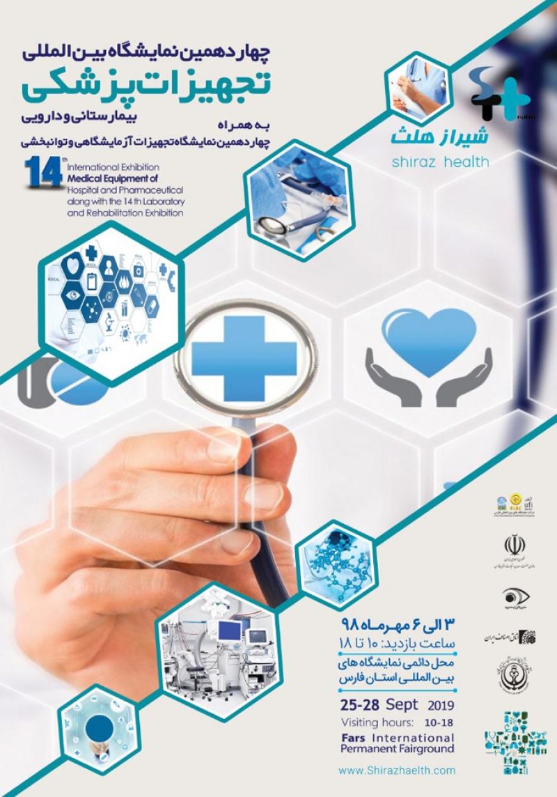 نمایشگاه تجهیزات پزشکی، بیمارستانی و صنایع دارویی شیراز 98