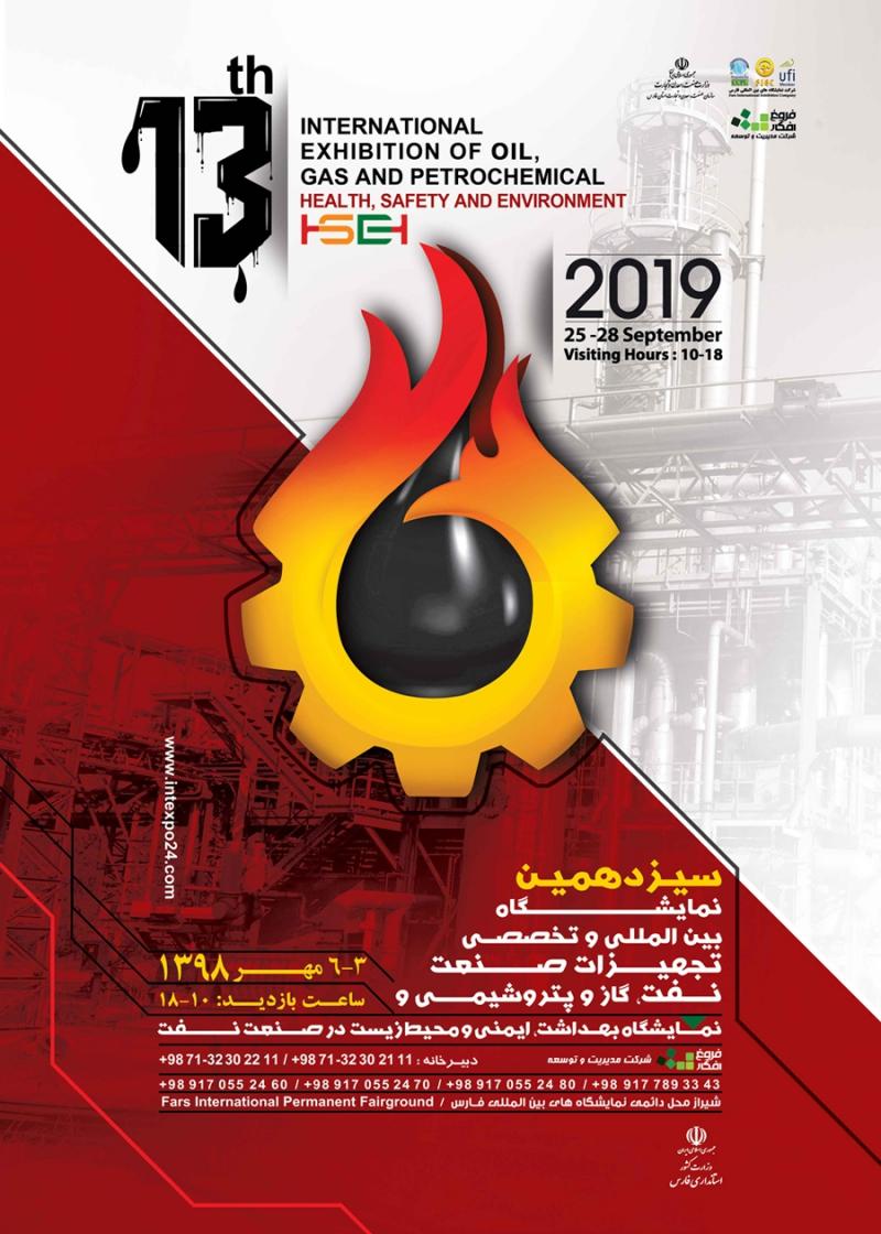 نمایشگاه نفت، گاز و پتروشیمی شیراز 98