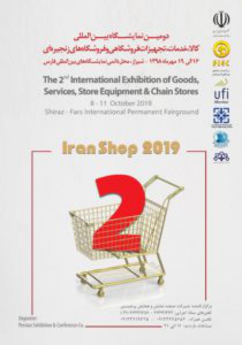 نمایشگاه کالا، خدمات، تجهیزات فروشگاهی و فروشگاه های زنجیره ای شیراز 98
