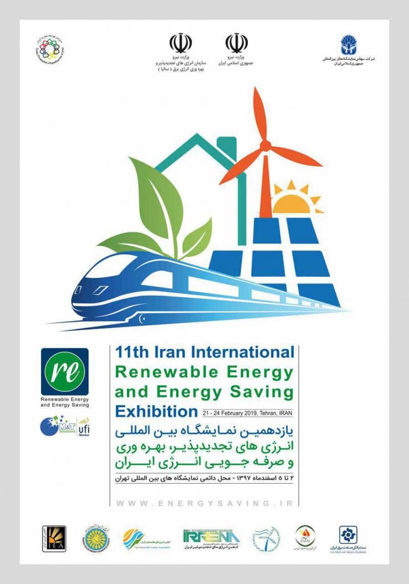نمایشگاه انرژی های تجدیدپذیر، بهره وری و صرفه جویی انرژی تهران 97