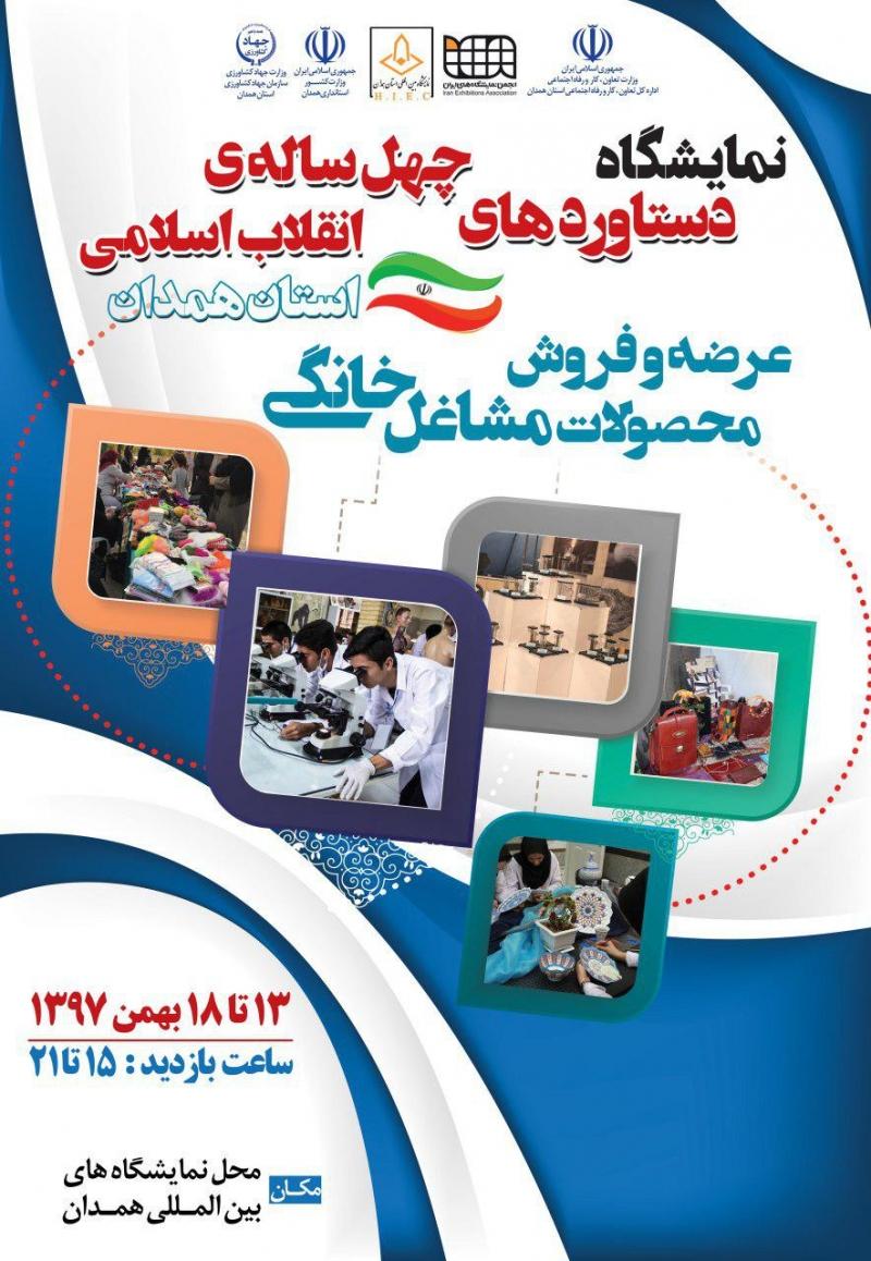 نمایشگاه دستاوردهای چهل ساله انقلاب اسلامی همدان 97