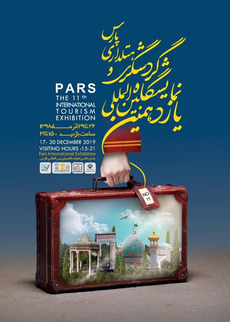 نمایشگاه هتلداری شیراز 98