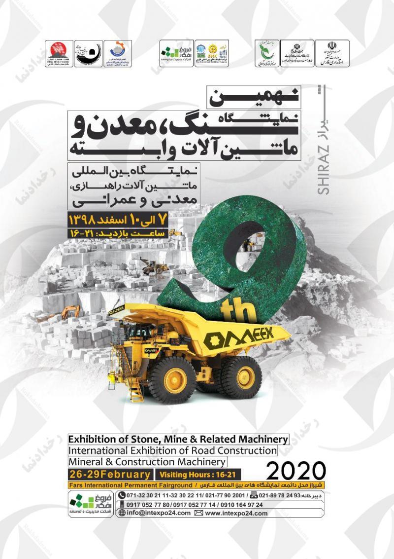 نمایشگاه سنگ و معدن شیراز 99